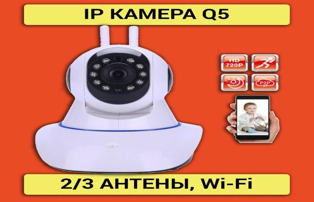 SMART HD Q5 IP Wi-Fi камера 3 антенны, 360, HD, 433 МГц, Новинка!