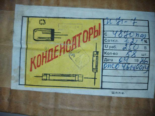Конденсаторы советские новые
