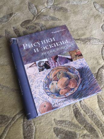 Рисунки и эскизы энциклопедия. Мэрилин Скотт