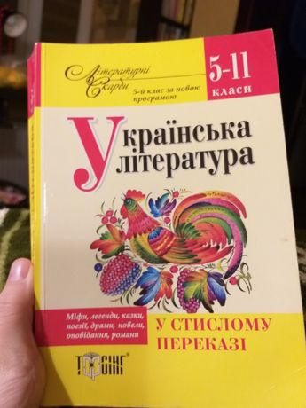 Книга з української літератури
