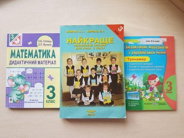 Підручники для 3 класу