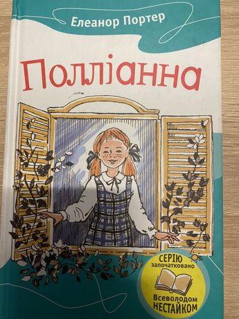 Продам книгу Поллианна