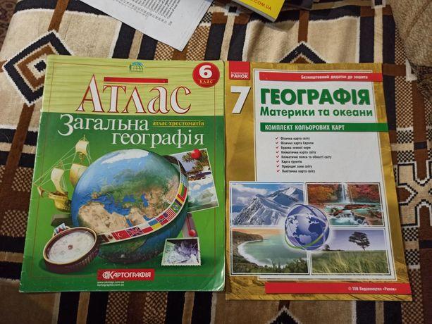 Продам атласы по географии за 6 и 7 класс