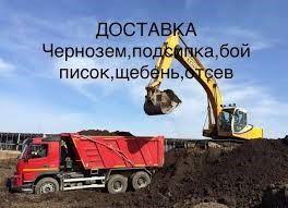 Для саду хорошийЧЕРНОЗЕМ глина пісок щебінь земляТорфПослугиЕКСКАВАТОР