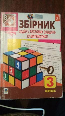 Атласи 5--7 класи, збірник з математики 3 клас