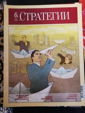 """Підписка журналу """"Стратегии"""" за 2008 рік"""