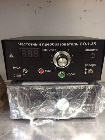 Частотный преобразователь,частотник,преобразователь частоты!