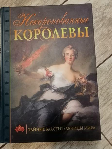 Некоронованные королевы - Сергей Нечаев