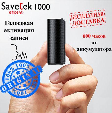 Диктофон Savetek 1000 с голосовой активацией записи (600 часов работы)