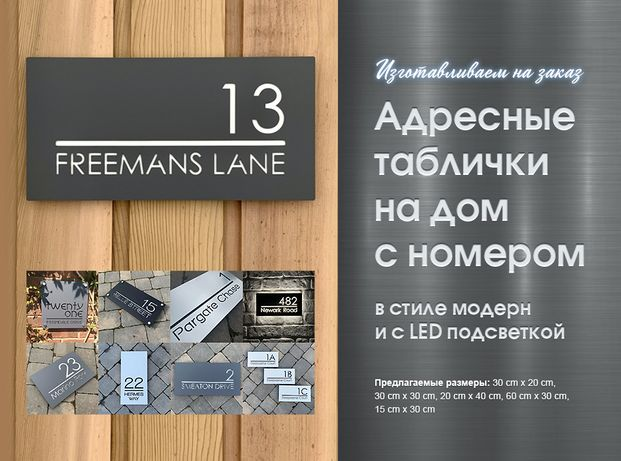 Адресная табличка, табличка на дом с номером, современная с подсветкой
