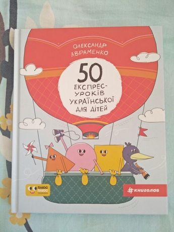 Український для дітей