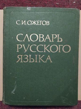 Словарь русского языка Ожегов 1988