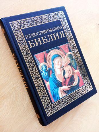 НОВАЯ! Иллюстрированная библия.Подарочное издание.