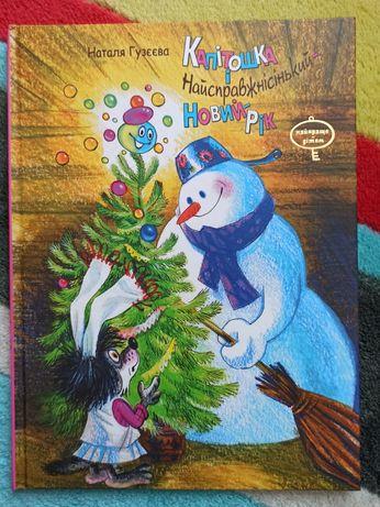 Детская книга Капітошка і найсправжнісіньський Новий Рік Н.Гузєєва