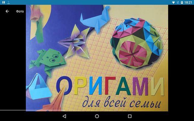 Книга Оригами для всей семьи