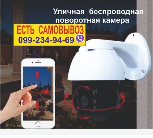 Уличная беспроводная поворотная WIFi камера видеонаблюдения micro SD
