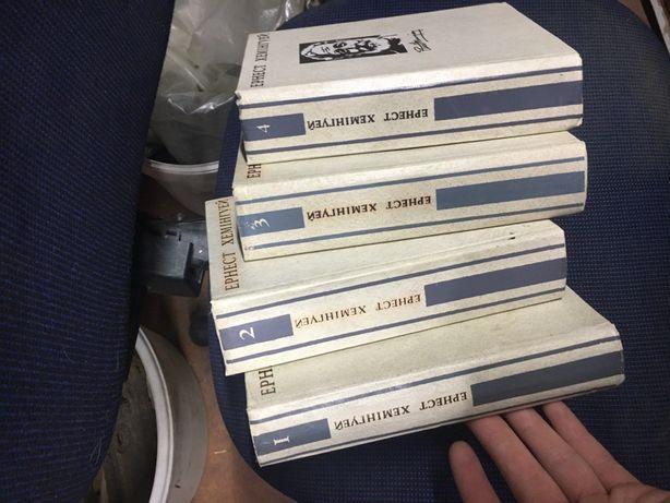 Ернест Хемінгуей 4 книги (тома)