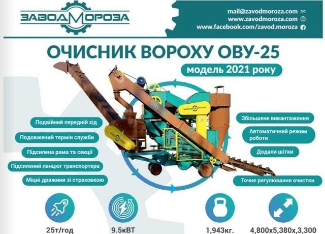 ОВУ-25 очиститель вороха усиленный