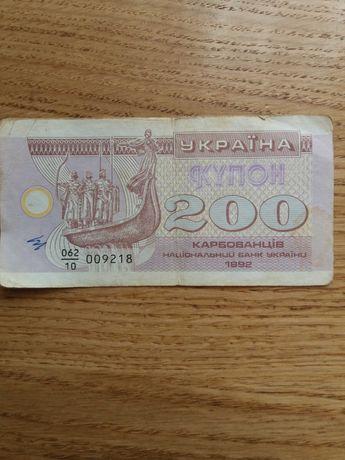 200 купонов