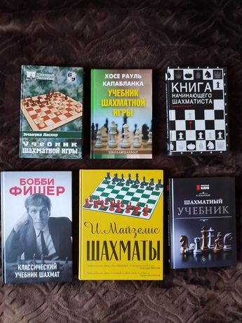 Учебники по шахматам. Сборники партий.