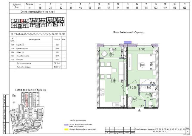 Квартира 39 м², ЖК Новая Англия, дом Манчестер, 11 этаж. Переуступка.