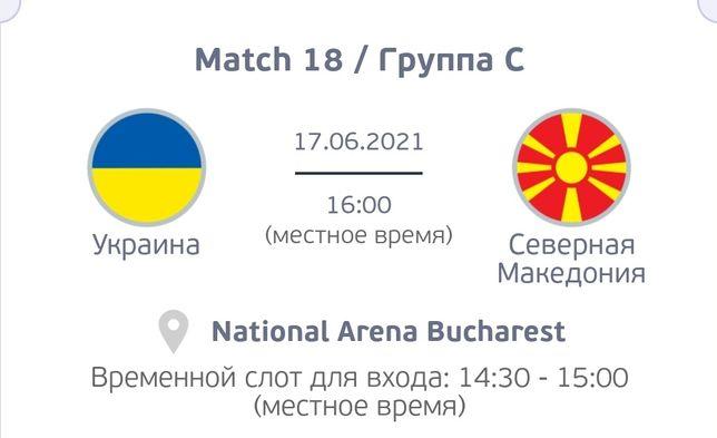 Білет на футбол. Україна - Північна Македонія