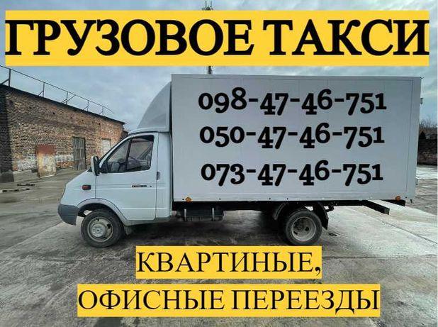 Грузовое такси Днепр Газель 1.5т - 2т Доставка Переезды Грузчики