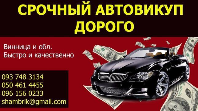 Автовыкуп ДОРОГО в Виннице, срочно продать авто, выкуп, ЗВОНИТЕ