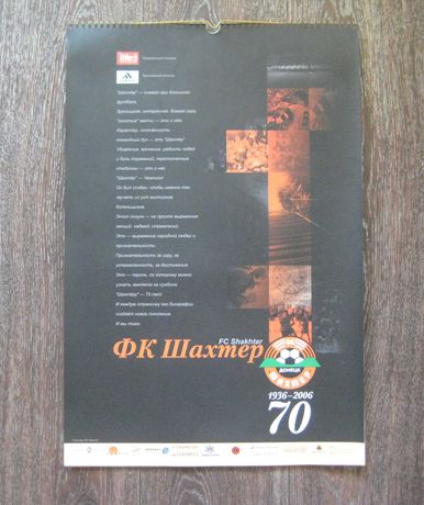 Настенный календарь ФК Шахтер Донецк 2006 год