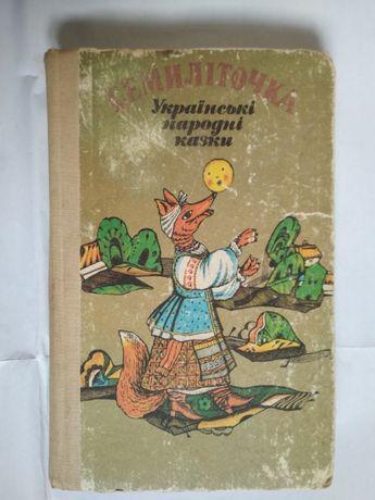 """Продам книгу """"Украинские народные сказки"""""""