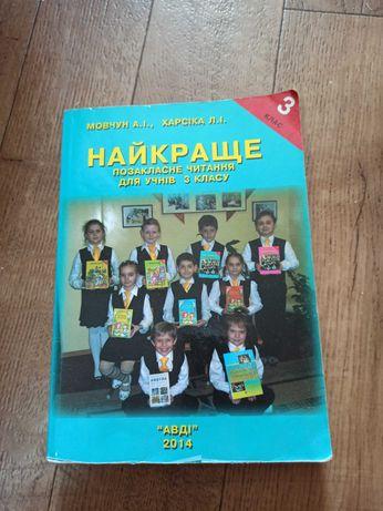 Продам Найкраще, позакласне читання для учнів 3 класу. Мовчун, Харсіка