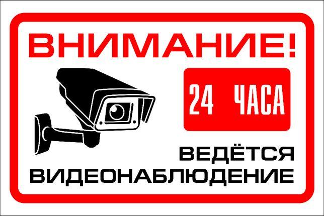 Установка видеонаблюдения, домофон и, охранной сигнализации