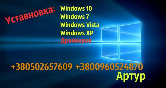 Установка Windows !!!