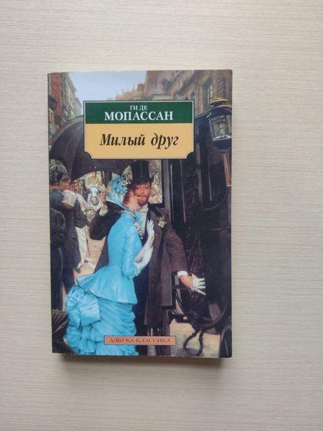 Книга «Милый друг» Ги де Мопассан
