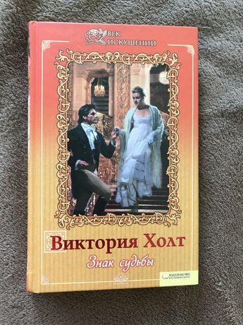 Виктория Холт «Знак судьбы»