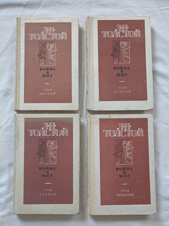 """""""Война и Мир"""" Лев Толстой в 4-х томах."""