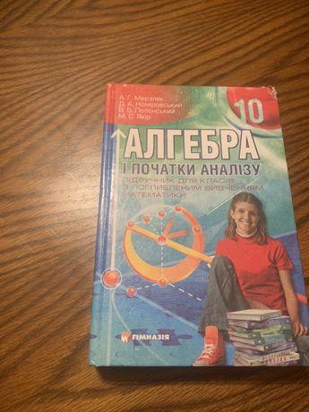 Алгебра 10 клас «Алгебра і початок Аналізу» А. Г. Мерзляк