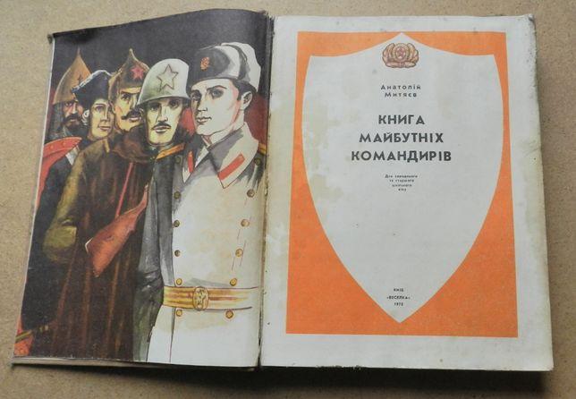 А. Митяев Книга будущих командиров. Книга майбутніх командирів. 1978г