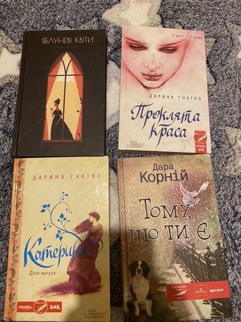 Книги. «Тому, що ти є»,«Катерина», «Яблуневі квіти»