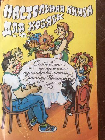 Кулинарный бестселлер. Настольная книга для хозяек