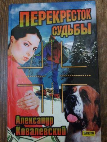 Детектив Перекресток судьбы А.Ковалевский