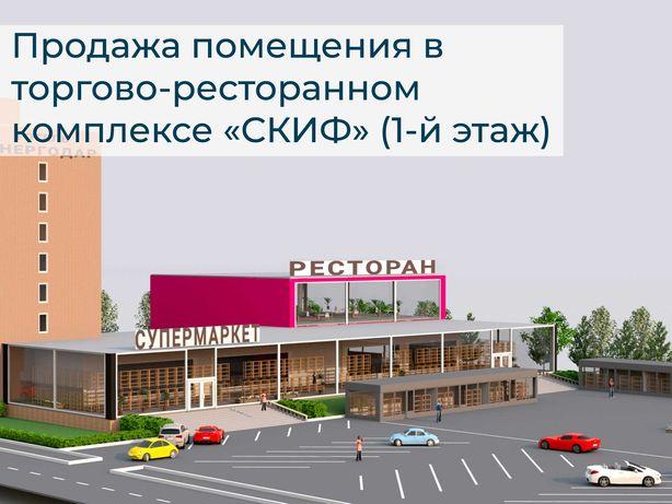 """Продажа помещения в торгово-ресторанном комплексе """"СКИФ"""" (1-й этаж)"""