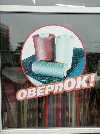 Оверлок килимів!