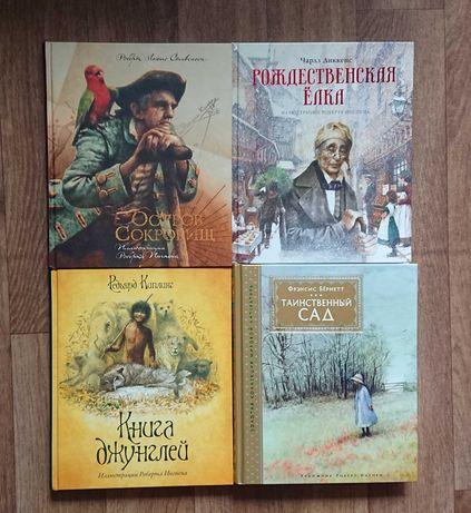 Книги. Остров сокровищ, Рождественская ёлка, Таинственный сад. Ингпен
