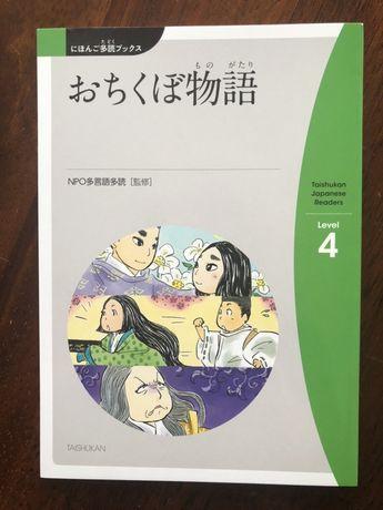 Japoński nauka bajka książka