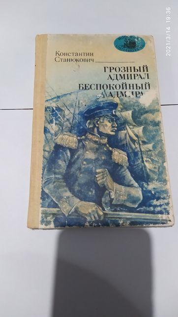 Грозный адмирал. Беспокойный адмирал (сборник) К.Станюкович