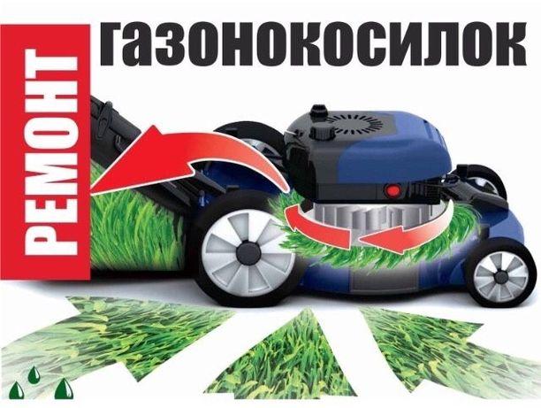 Ремонт Сервис газонокосилка косарка выезд мастера Viking stihl al-ko