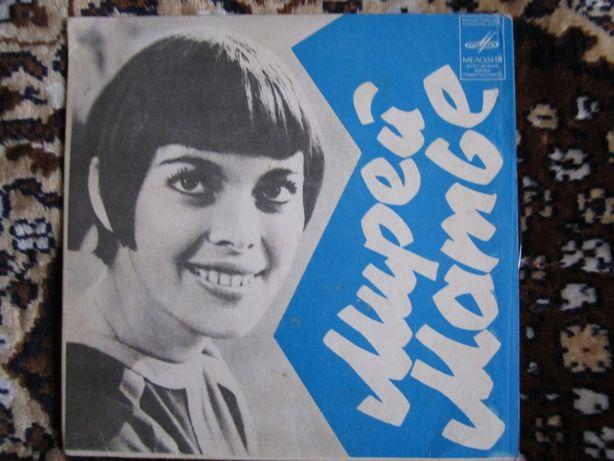 Пластинка Мирей Матье мелодия