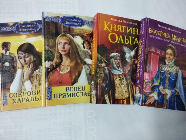 Исторические романы Е. Дворецкой , Н. Павлищевой