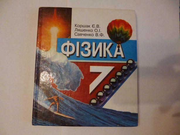 Фізика 7 клас, Коршак Є.В., Ляшенко О.І., Савченко В.Г. 2000р